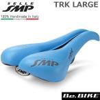 SELLE SMP (セラ エスエムピー) TRK LARGE ライトブルー 自転車 サドル 穴あきサドル 国内正規品