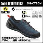 SH-CT80N ネイビー shimano シマノ  クリッカー(CLICK'R) SPD シューズ 自転車 ビンディング シューズ bebike