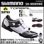 ショッピングスポーツ シューズ シマノ(shimano) SH-M089WE (ホワイト) (ワイドタイプ) SPD シューズ オフロードスポーツ ビンディングシューズ