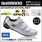 RP3 ワイドタイプ SH-RP300E SPD-SL シューズ ホワイト シマノ シューズ