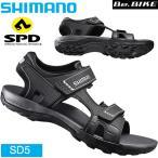 ショッピングラバーシューズ SH-SD5 SD5 グレー シマノ マウンテン・ツーリング SPD シューズ サンダル 自転車 bebike