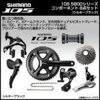 シマノ 105 5800シリーズ コンパクトクランク仕様 コンポーネント 8点セット シルキーブラック