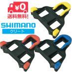 送料無料 シマノ SPD-SLクリート SM-SH10 SM-SH11 SM-SH12 SHIMANO 固定タイプ フロートタイプ 赤 青 黄
