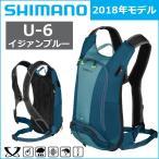 Shimano(シマノ)  U-6(6L) バックパック Uシリーズ  イジァンブルー 自転車 サイクルバッグ リュック 2017年モデル