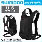 Shimano(シマノ) U-6 (6L) バックパック Uシリーズ ブラック 自転車 サイクルバッグ リュック 2017年モデル