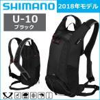 Shimano(シマノ) U-10 (10L) バックパック Uシリーズ ブラック 自転車 サイクルバッグ リュック 2017年モデル
