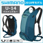 Shimano(シマノ)  U-14(14L) バックパック Uシリーズ  イジァンブルー 自転車 サイクルバッグ リュック 2017年モデル