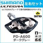 shimano (シマノ) PD-A600G ダークグレー 片面SPD SPDペダル 【左右セット】(EPDA600G) ロードツーリング