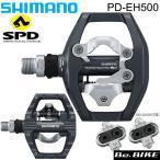 シマノ ペダル PD-EH500 SPDペダル (EPDEH500) 片面フラット 自転車 ペダル ビンディングペダル ロードバイク マウンテンバイク PD-A530の後継品