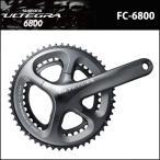 シマノ ULTEGRA(アルテグラ)FC-6800 (11スピード、ダブル)クランクセット 52×36T コンポーネンツ 自転車 ロードバイク