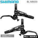 シマノ(shimano) BL-M8000 ( I-spec 2) 左右レバーセット ホース・オイル付属 自転車 DEORE XT M8000シリーズ