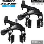 シマノ 105 BR-R7000 ブラック 前後セット 自転車 ブレーキ キャリパーブレーキ R7000シリーズ
