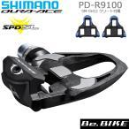 シマノ(shimano) DURA-ACE(デュラエース) PD-R9100 SPD-SL(ロード) ペダル 左右セット (付属クリート SM-SH12) R9100シリーズ 自転車 ペダル