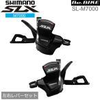 シマノ SL-M7000 ISLM700011PA2