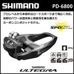 (SHIMANO シマノ) PD-6800 SPD-SLペダル (IPD6800) 左右セット カーボン