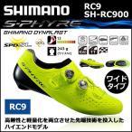 ショッピングスポーツ シューズ RC9 ワイドタイプ SH-RC900 SPD-SL シューズ イエロー シマノシューズ bebike