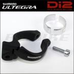 (SHIMANO シマノ) ULTEGRA(アルテグラ) フロントメカアダプター SM-AD67-MS 対応パイプ径:28.6/31.8mm FD-6800・FD-6770-F用 SHIMANO (ISMAD67MS)
