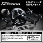 [最新モデル] シマノ(shimano) ULTEGRA R8000 初回導入キット 7点セット 170mm アルテグラ R8000シリーズ