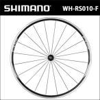 WH-RS010-F フロントのみ シマノ ホイール クリンチャー シマノ8-11s対応 (EWHRS010FCB) シマノ クリンチャーロードホイール