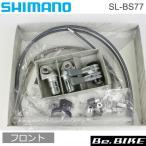 シマノ SL-BS77 バーエンドシフター フロント 2/3X リア 9S DURA-ACE シフトレバー(ISLBS77H) ロードバイク 自転車