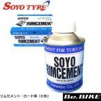 SOYO (ソーヨー)  リムセメント (ロード) 小缶入 (ハケ付) 100g