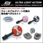 SPEEDPLAY(スピードプレイ) ULTRA LIGHT ACTION (ウルトラライトアクション)クロモリシャフト ビンディングペダル クリート付