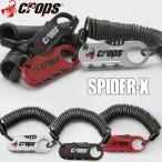 自転車 鍵 クロップス スパイダーX ワイヤーロック (SPIDER-X)