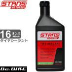 Stan's NoTubes TIRE SEALANT - PINT (16 FL OZ) 自転車 メンテナンスアイテム