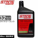 Stan's NoTubes TIRE SEALANT - QUART (32 FL OZ) 自転車 メンテナンスアイテム