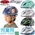 OGK子供用ヘルメット スターリー フラッグブルー 54 56cm STARRY