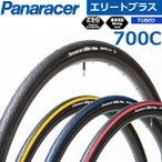 NEW パナレーサー タイヤ エリート プラス 700x23C/700x25C 自転車