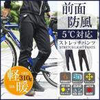 BE. ストレッチライトパンツ BEW031G 前面防風 背面放熱 パンツ 軽量保温素材 【5度対応】