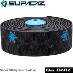 スパカズ(SUPACAZ) スーパースティッキークッシュ ギャラクシー ネオンブルー 自転車 バーテープ