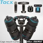 Tacx(タックス) Cage mount Carbon 自転車 ボトルケージ