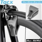 Tacx(タックス) ブレーキシューチューナー 自転車 工具