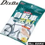 DixNa 自転車ボティー用おそうじクロス いつも自転車きれいで元気!(TF-1)