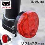 TL-AU165-BS テールライト バックステー取付用 リア用 リフレクター搭載 CATEYE(キャットアイ) 自転車ライト (bebike)