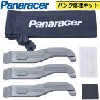 (Panaracer パナレーサー) タイヤレバー付 自転車 パンク修理キット PTL-KIT