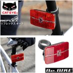 キャットアイ CATEYE TL-LD570-R リフレックスオート 80 自転車 LEDライト リア用