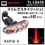 キャットアイ TL-LD650 ラピッド5 LEDライト リア用 自転車 ライト