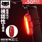 TL-LD700-R RAPID X LEDライト リア用 CATEYE キャットアイ ラピッド エックス 80 自転車 ライト ロード マウンテン (bebike)