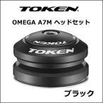 TOKEN OMEGA A7M 1-1/4テーパー ヘッドセット インテグラル 自転車 ヘッドパーツ(インテグラル)