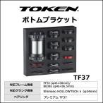TOKEN TF37 PF30/BB386 シマノ/スラムGXP/30mm軸クランク用 自転車 ボトムブラケット(圧入式)