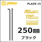 セール AKI WORLD (TOPVENTURE) PLAIN 15 ブラック 4PCS 250MM J-BEND スポーク
