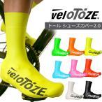 ショッピングシューズ veloTOZE(ベロトーゼ) Tall トールシューズカバー 自転車 ヴェロトーゼ bebike (80)