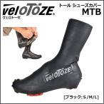 ショッピングシューズ veloTOZE(ベロトーゼ) Tall トール シューズカバーMTB 自転車 ヴェロトーゼ