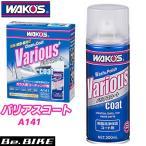 WAKO'S(ワコーズ)VAC バリアスコート A141 自転車 ルブリカント