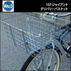 WALD(ウォルド) 157B (CP) ジャイアント デリバリーバスケット 自転車 カゴ