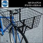 WALD(ウォルド) 157GB (BK) ジャイアント デリバリーバスケット 自転車 カゴ