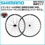 (SHIMANO シマノ) ホイール WH-R501 フロント・リアセット (EWHR501PCBY) クリンチャー用 シマノ クリンチャーロードホイール